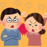 離婚したい 性格の不一致