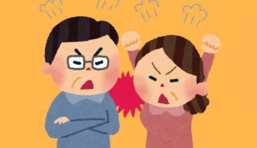 離婚したい!性格の不一致で離婚できた事例・できない事例