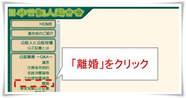 日本公証人連合会 離婚
