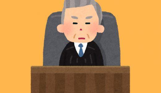 離婚裁判の流れを解説~あなたは本当に1%の少数派なのか?