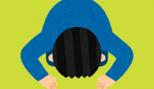 有責配偶者からの離婚請求が認められる要件・判例・慰謝料を解説!