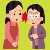 嫁 姑 問題 離婚