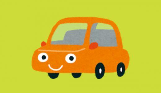 車(自動車・バイク)を確実に財産分与する手順をわかりやすく解説