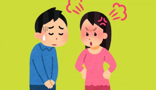 夫婦関係破綻の定義とは?