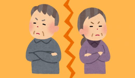 熟年離婚の財産分与を成功に導く実践的な4ステップを完全解説