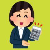 本当に簡単!離婚前提の別居の生活費相場を10秒で算出する方法