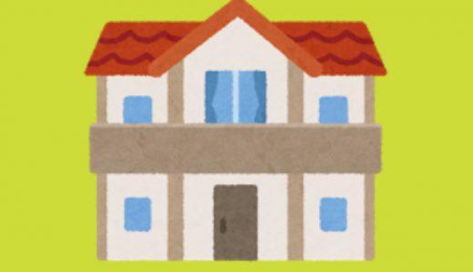 離婚で持ち家をトラブルなく処分する4つの常識をわかりやすく解説