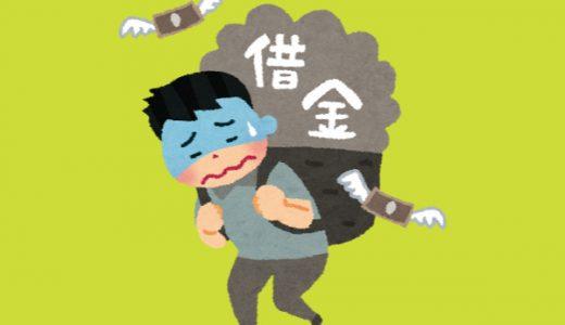 夫の借金が原因で離婚できる?財産はどう分ける?