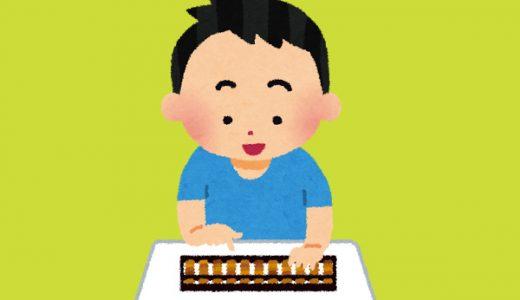 養育費算定表の計算式【かんたん3ステップ】を解説します!