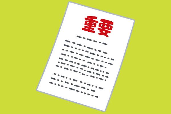 離婚 公正証書 文例