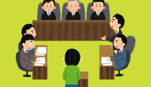 夫婦関係調整調停(円満・離婚)の流れ・手続き・注意点を徹底網羅!
