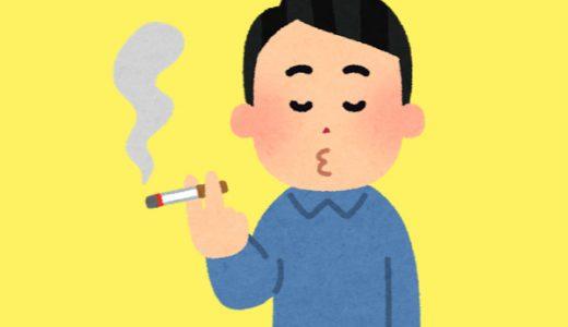 拝啓旦那さま、タバコやめてほしいです!!