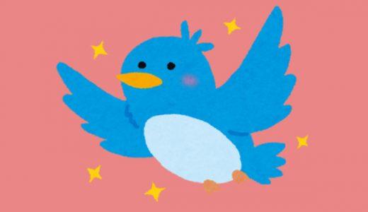 最新&注目すべき情報はTwitterで!フォローしてね!