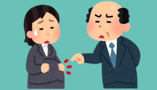【無料相談#10】ネチネチ批判する旦那