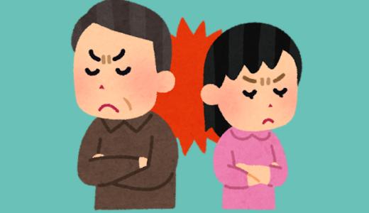【無料相談#12】義父と大喧嘩