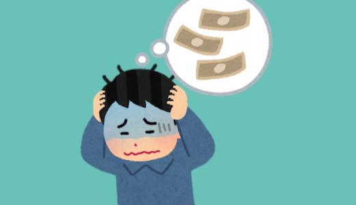 【無料相談#6】旦那が内緒で借金350万円つくってました