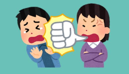 【無料相談#2】妻のモラハラ攻撃