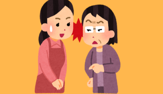 嫁姑問題で離婚は認められるのか?親族との不和問題を徹底解説!