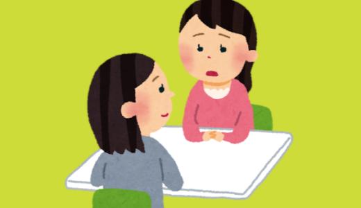 離婚カウンセラーとは?相談前に知っておかないと損する知識5選