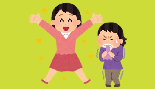 不倫相手への嫉妬心をコントロールする方法